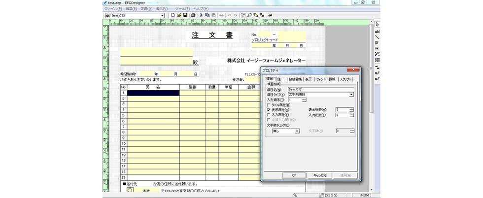 エクセル pdf 入力フォーム